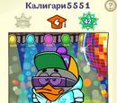 Калигари5551