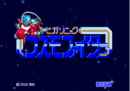 SegaSonic Cosmo Fighter-title.png