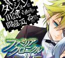 Familia Chronicle Manga Volume 2