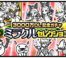 30 Million Downloads Miracle Selection (Gacha Event)