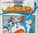 Doraemon the Movie Story: Nobita's Great Battle of the Mermaid King
