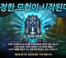 Browseitall/10/Aug/17 - Challenger Dungeon