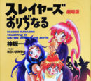 Slayers Original
