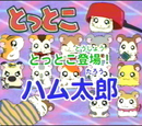 Hamtaro (episode)