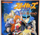 Slayers TRY & Song Collection