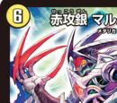 Maruhavaan, Red Attack Silver