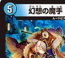Kaleido, Fantasy Fight