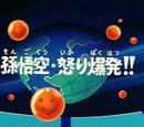 Episodio 107 (Dragon Ball)