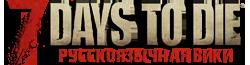 7 Days to Die Russian wiki