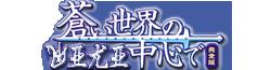 Aoi Sekai no Chuushin de Wiki