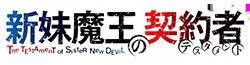 Shinmai Maou no Keiyakusha Wiki