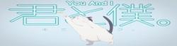 Kimi To Boku Wiki