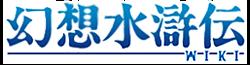 幻想水滸伝 Wiki