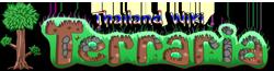 Thai Terraria Wiki