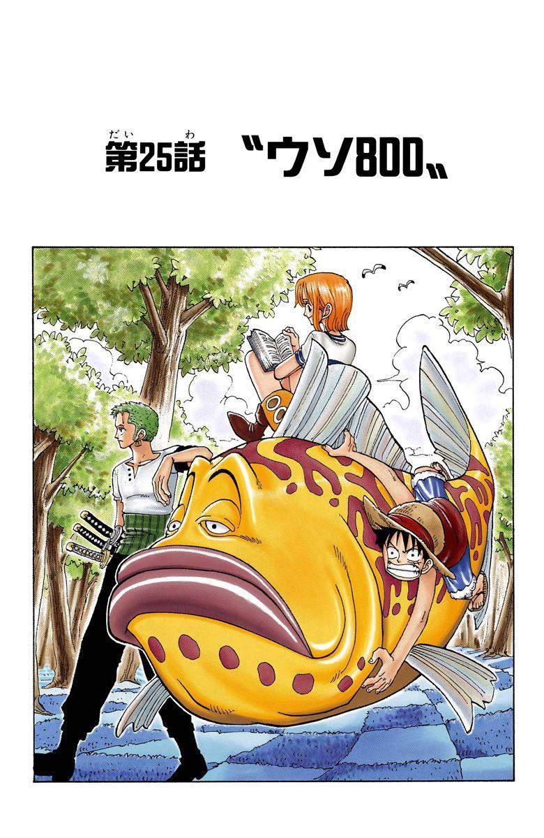 Digitally Colored Manga - The One Piece Wiki - Manga, Anime, Pirates, Marines, Treasure, Devil ...