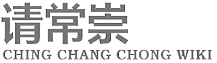 Ching Chang Chong Wiki