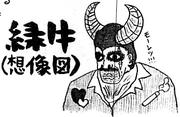 Ryokugyu - The One Piece Wiki - Manga, Anime, Pirates ...