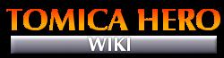 Tomica Hero Wiki