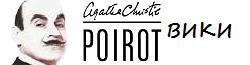 Пуаро Агаты Кристи вики